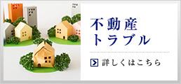 fudousan_banner
