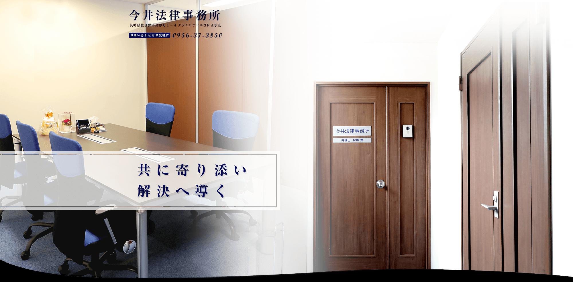 今井法律事務所